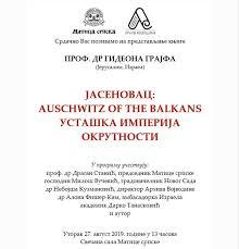 ЈАСЕНОВАЦ:AUSCHWITZ OF THE BALKANSУСТАШКА ИМПЕРИЈА ОКРУТНОСТИ