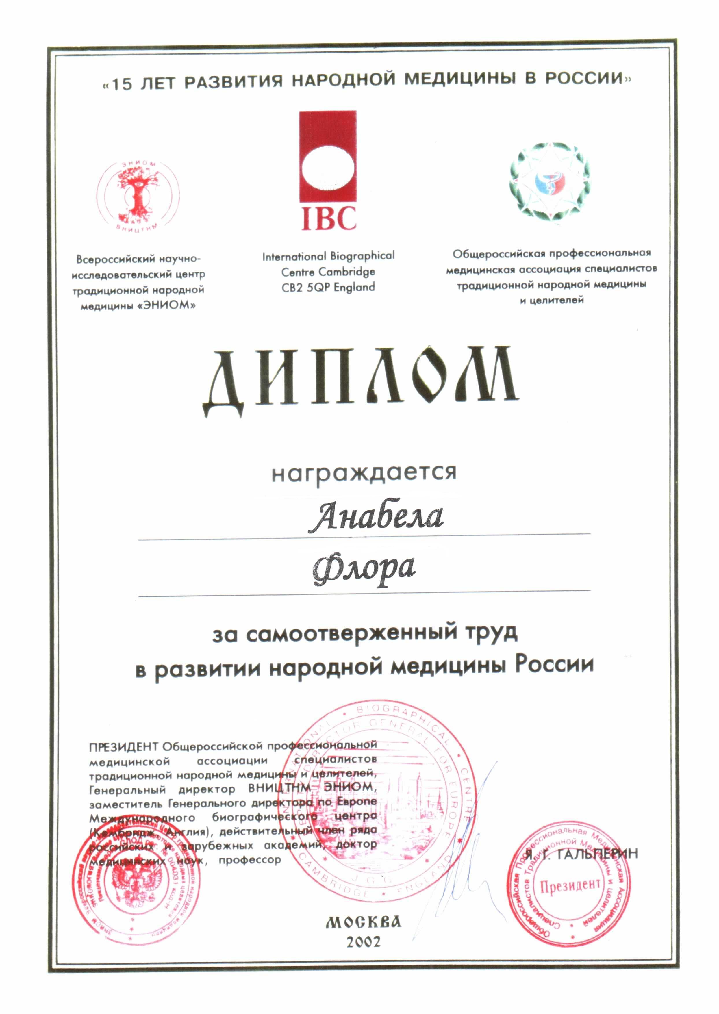 Diploma za izuzetno zalaganje u oblasti narodne medicine